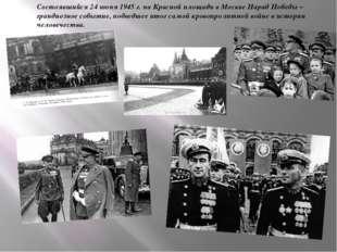 Состоявшийся 24 июня 1945 г. на Красной площади в Москве Парад Победы – гранд