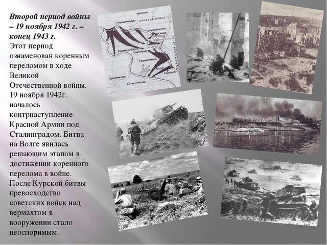 Второй период войны – 19 ноября 1942 г. – конец 1943 г. Этот период ознаменов...