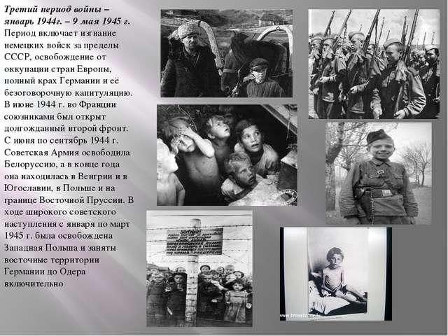 Третий период войны – январь 1944г. – 9 мая 1945 г. Период включает изгнание...