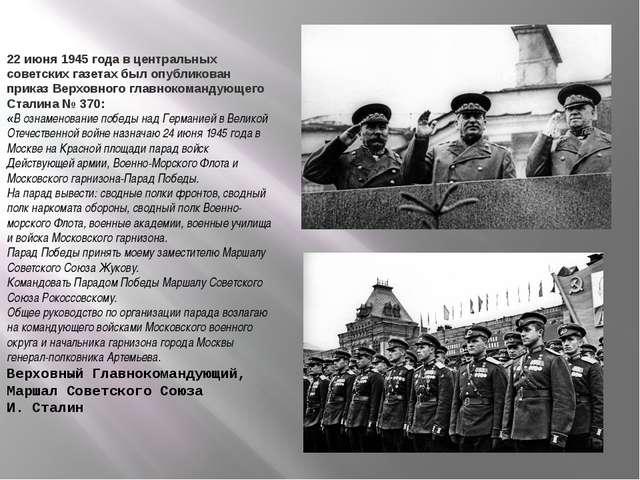 22 июня 1945 года вцентральных советских газетах был опубликован приказ Верх...