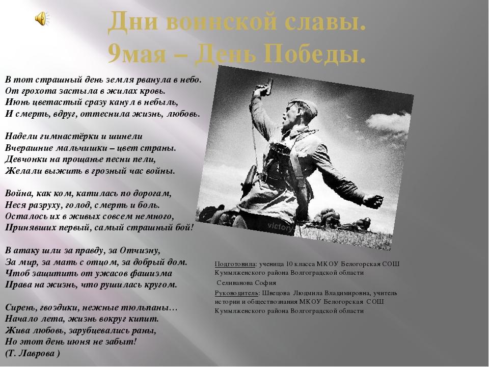 Подготовила: ученица 10 класса МКОУ Белогорская СОШ Кумылженского района Вол...