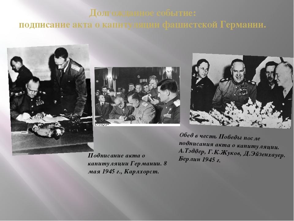 Обед в честь Победы после подписания акта о капитуляции. А.Тэддер, Г.К.Жуков,...