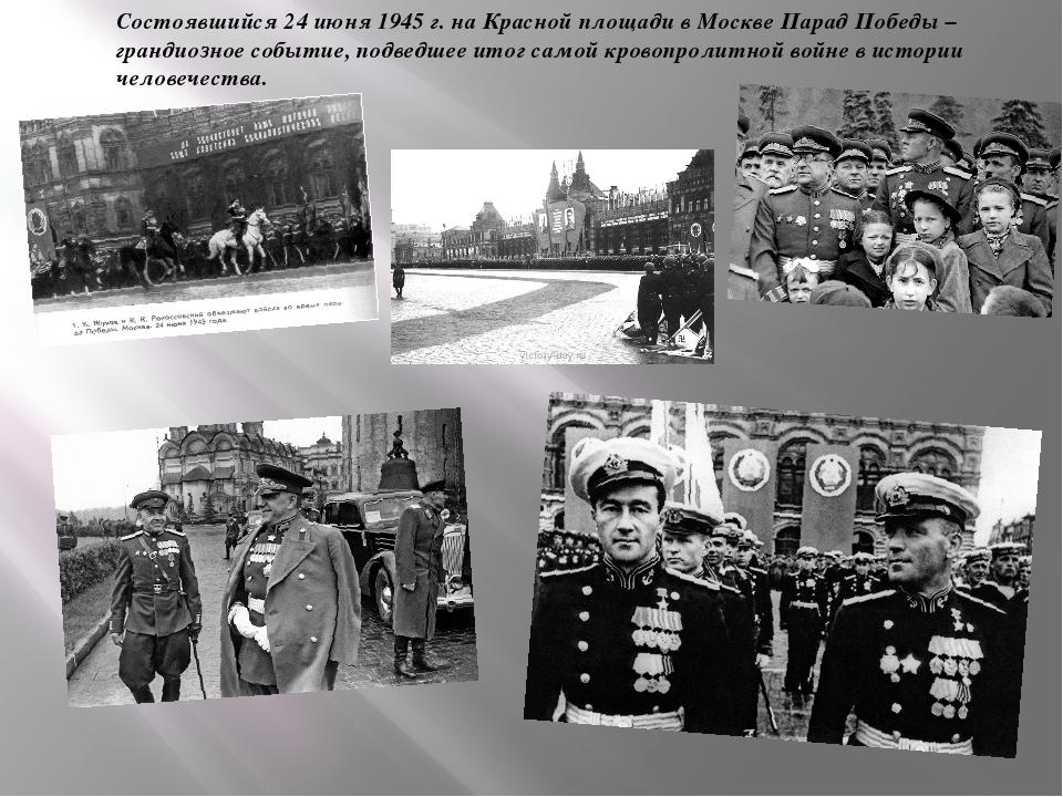 Состоявшийся 24 июня 1945 г. на Красной площади в Москве Парад Победы – гранд...