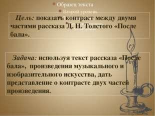 Цель: показать контраст между двумя частями рассказа Л. Н. Толстого «После б