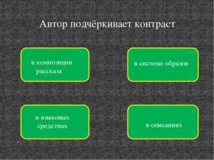 Автор подчёркивает контраст в композиции рассказа в системе образов в языковы