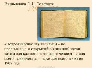 Из дневника Л. Н. Толстого: «Непротивление злу насилием – не предписание, а о