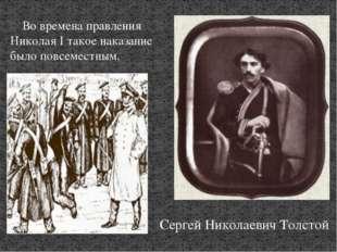 Сергей Николаевич Толстой Во времена правления Николая I такое наказание было