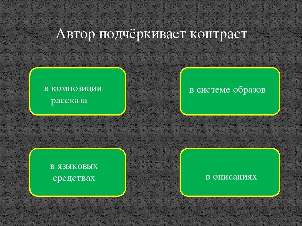 Автор подчёркивает контраст в композиции рассказа в системе образов в языковы...