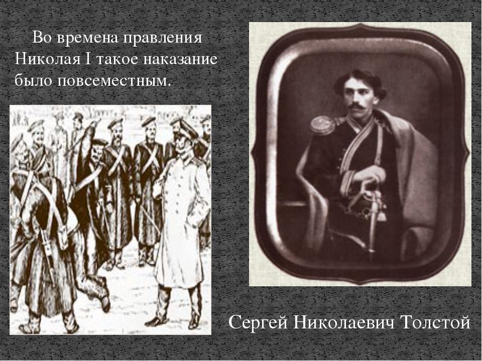 Сергей Николаевич Толстой Во времена правления Николая I такое наказание было...