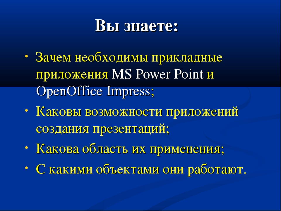 Вы знаете: Зачем необходимы прикладные приложения MS Power Point и OpenOffice...