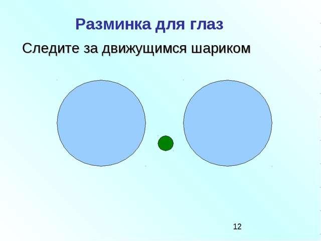 Следите за движущимся шариком Разминка для глаз