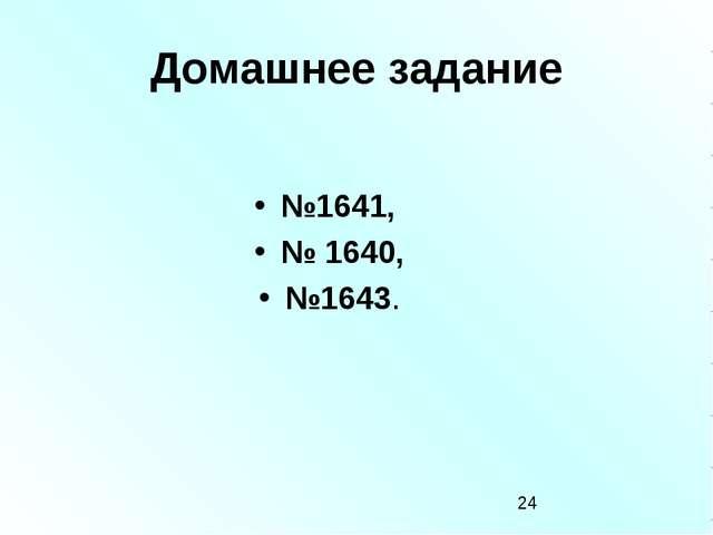 Домашнее задание №1641, № 1640, №1643.