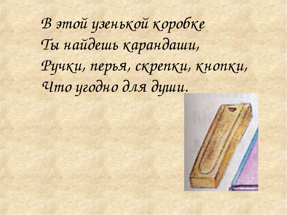 В этой узенькой коробке Ты найдешь карандаши, Ручки, перья, скрепки, кнопки,...