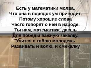 Есть у математики молва, Что она в порядок ум приводит, Потому хорошие слова
