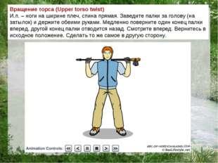 Вращение торса (Upper torso twist) И.п. – ноги на ширине плеч, спина прямая.