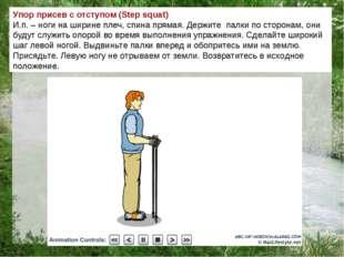 Упор присев с отступом (Step squat) И.п. – ноги на ширине плеч, спина прямая.
