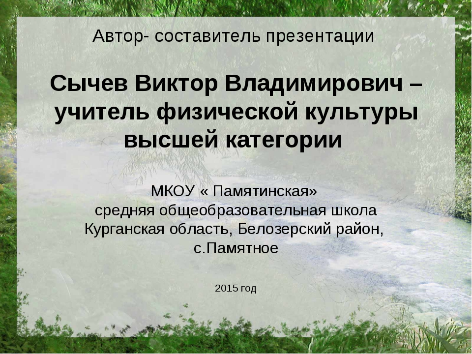 Автор- составитель презентации Сычев Виктор Владимирович – учитель физической...