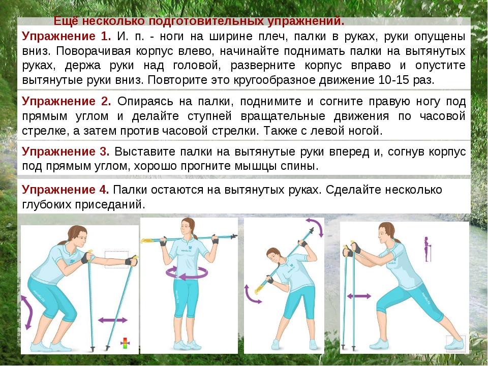 Как сделать палки для ходьбы своими руками