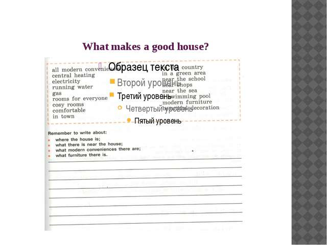What makes a good house?