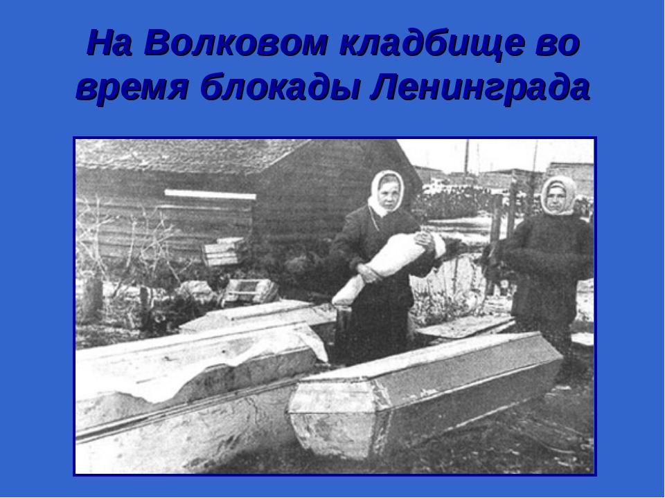 На Волковом кладбище во время блокады Ленинграда