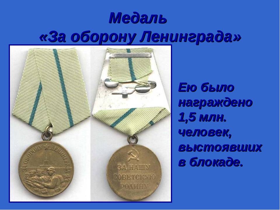Медаль «За оборону Ленинграда» Еюбыло награждено 1,5млн. человек, выстоявши...