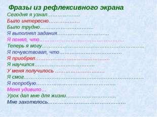 Фразы из рефлексивного экрана Сегодня я узнал………………. Было интересно……………… Б