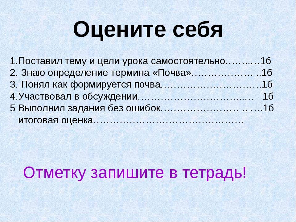 Оцените себя 1.Поставил тему и цели урока самостоятельно……..…1б 2. Знаю опред...