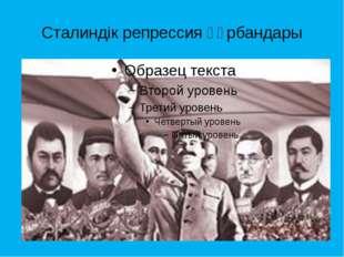 Сталиндік репрессия құрбандары
