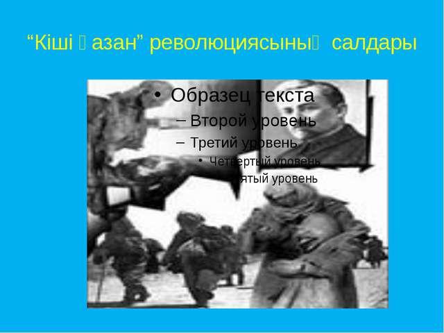 """""""Кіші қазан"""" революциясының салдары"""