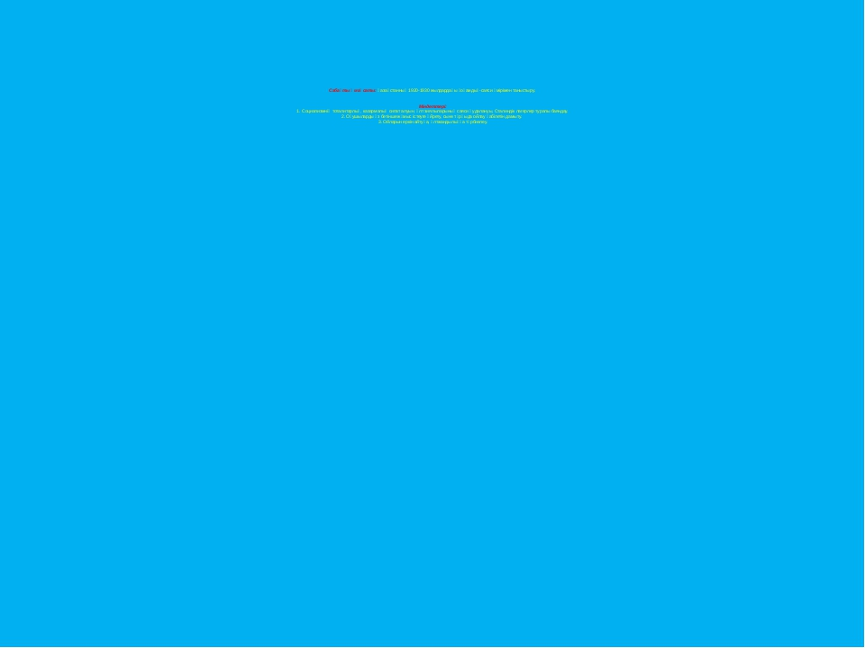 Сабақтың мақсаты: Қазақстанның 1920-1930 жылдардағы қоғамдық-саяси өмірімен...