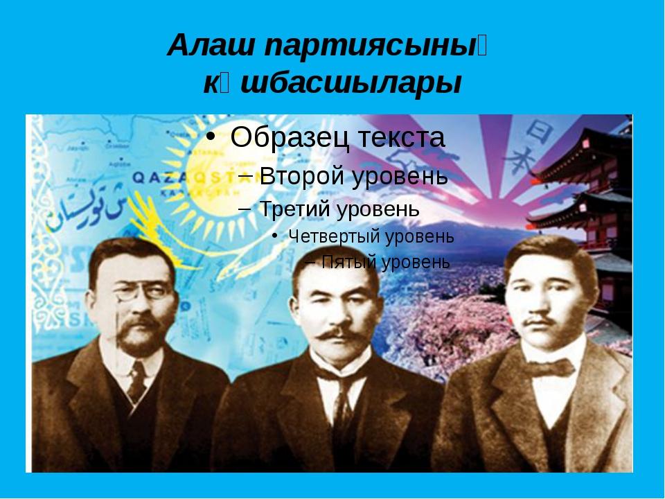 Алаш партиясының көшбасшылары