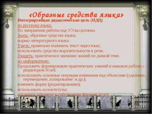 «Образные средства языка» Интегрирующая дидактическая цель (ИДЦ) по русскому