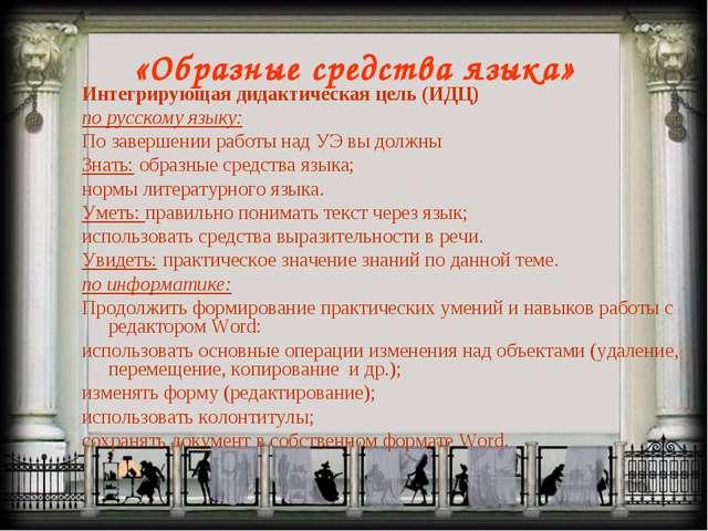 «Образные средства языка» Интегрирующая дидактическая цель (ИДЦ) по русскому...