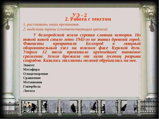 УЭ - 2 2. Работа с текстом 1. расставить знаки препинания. 2. выделить...