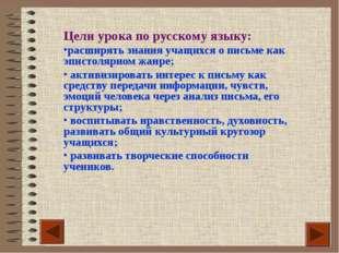 Цели урока по русскому языку: расширять знания учащихся о письме как эпистоля