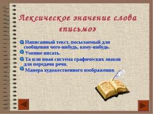 Лексическое значение слова «письмо» Написанный текст, посылаемый для сообщени