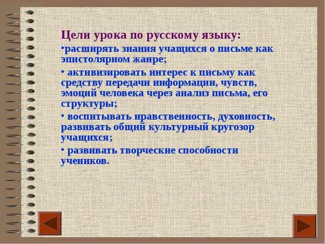 Цели урока по русскому языку: расширять знания учащихся о письме как эпистоля...