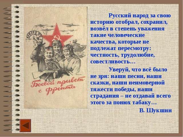 Русский народ за свою историю отобрал, сохранил, возвёл в степень уважения т...