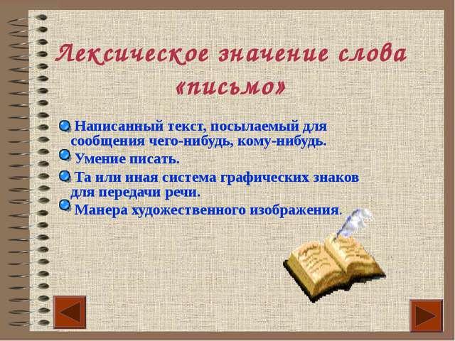 Лексическое значение слова «письмо» Написанный текст, посылаемый для сообщени...