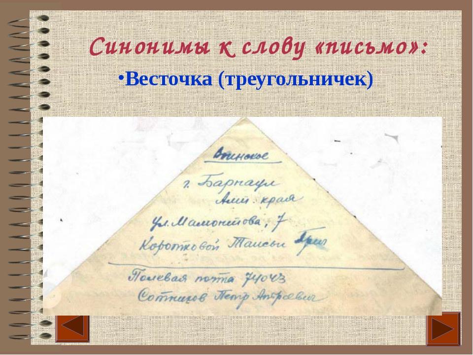 Синонимы к слову «письмо»: Весточка (треугольничек)