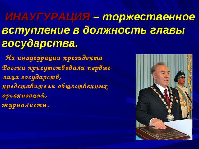 ИНАУГУРАЦИЯ – торжественное вступление в должность главы государства. На ина...