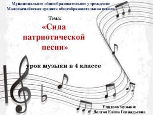 Муниципальное общеобразовательное учреждение Маловасилёвская средняя общеобра