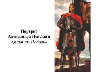Портрет Александра Невского, художник П. Корин