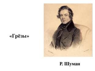 Р. Шуман «Грёзы»