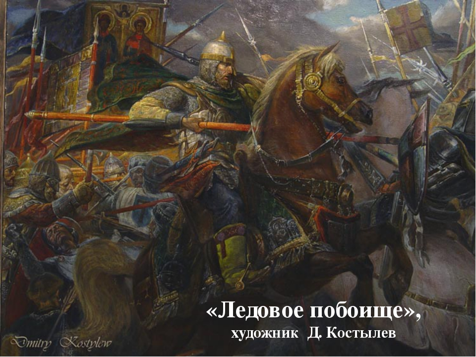 «Ледовое побоище», художник Д. Костылев