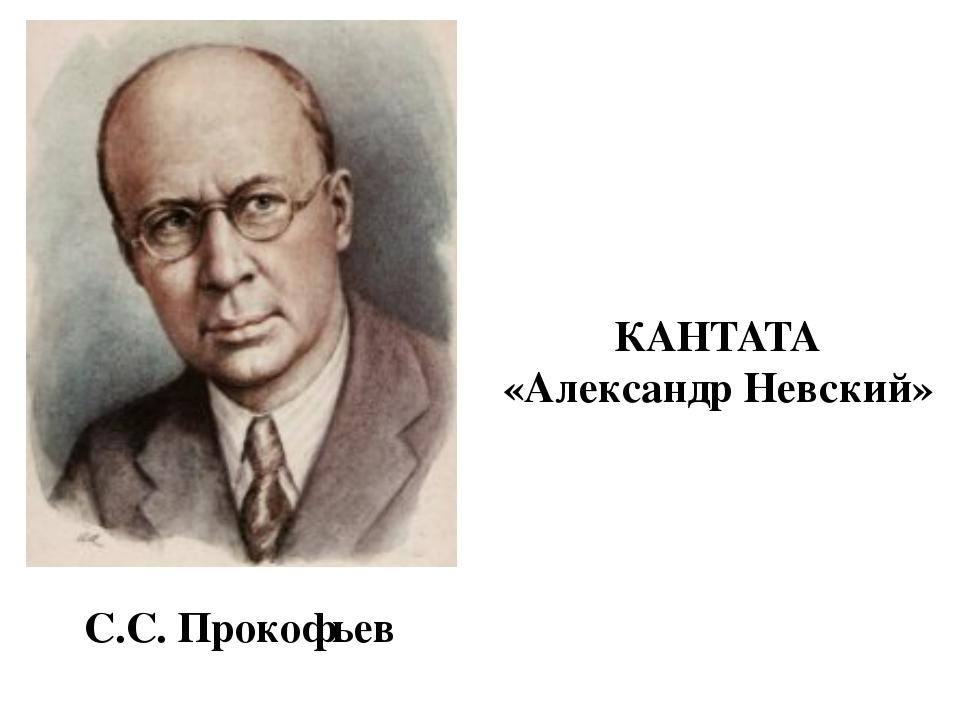 С.С. Прокофьев КАНТАТА «Александр Невский»