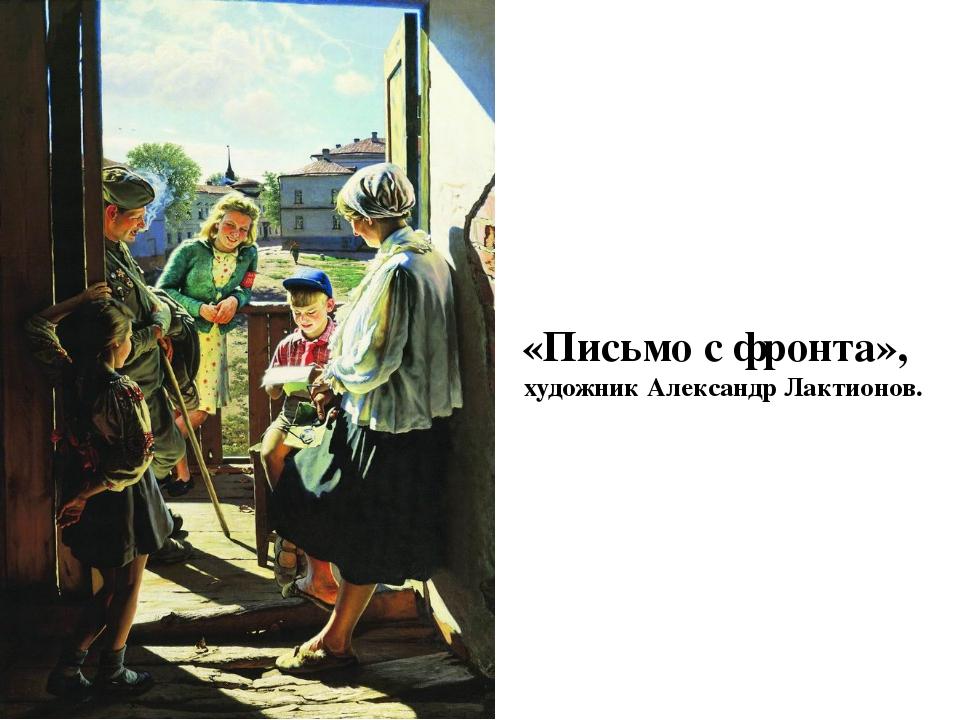 «Письмо с фронта», художник Александр Лактионов.