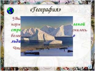 Увидев в первый раз этот остров, норманны в 9 веке назвали его «зеленой стран