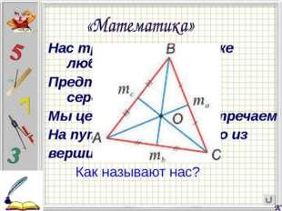 Нас трое в треугольнике любом. Нас трое в треугольнике любом. Предпочитая з