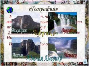 Многие считают, что Ниагарский водопад самый большой в мире. Но это не так. 2
